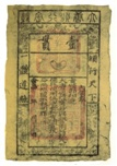 Chine Cash notes 821 AD