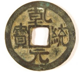 Round metal coins qiantong 300 BC