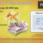 20 000 UAH Credit for everything from Platinum Bank