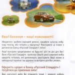 Credit from Russky Standard Bank Your dreams Our Resources