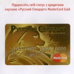 Emphasize your Status with Golden Credit Card from Russky Standard Bank
