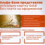 Unique Golden Credit Card from Alfa Bank