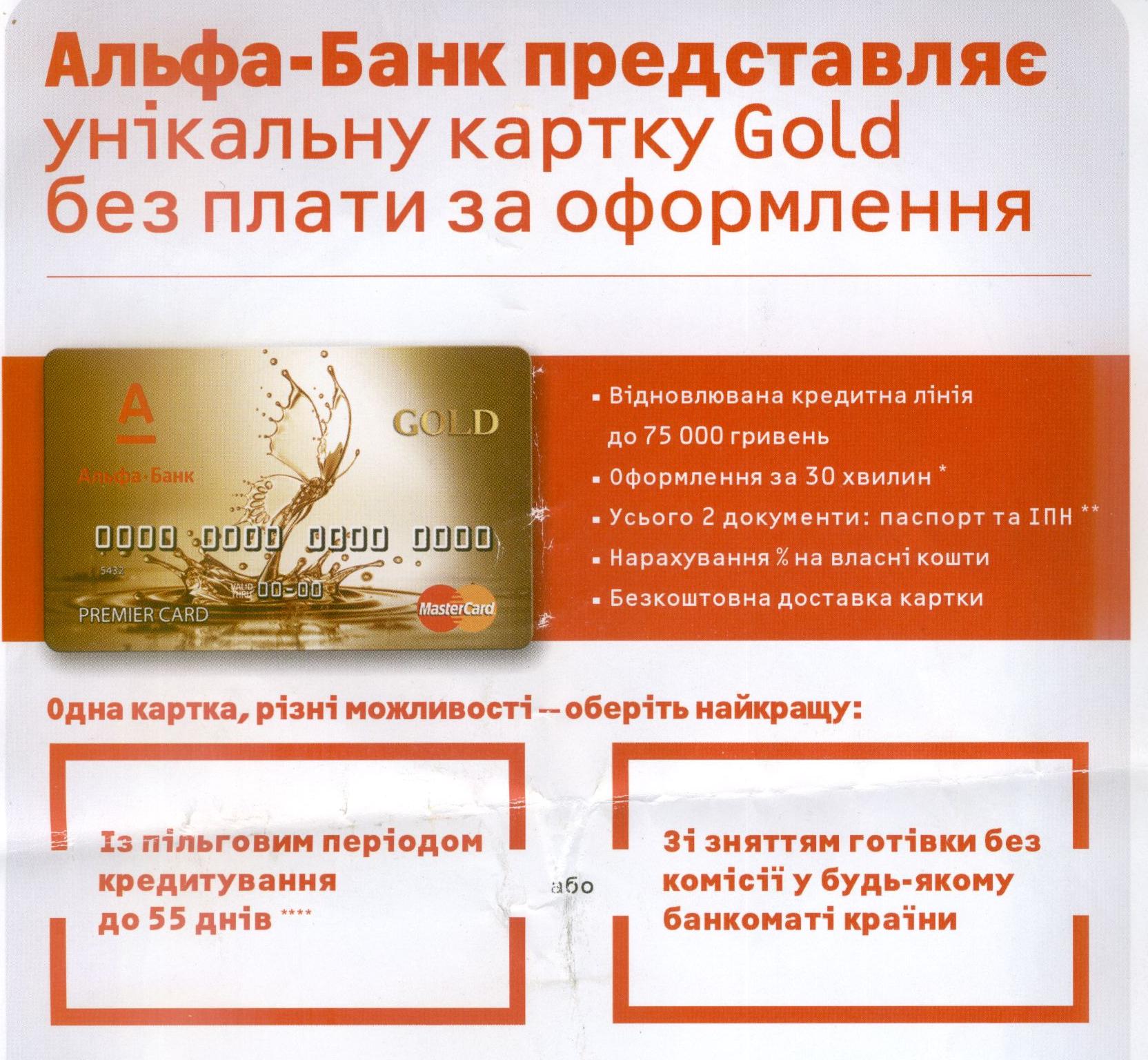Кредитные карты больше 100 дней