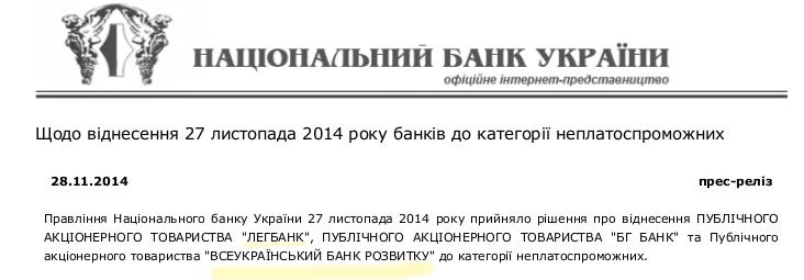 НБУ Щодо віднесення 27 листопада 2014 року банків до категорії неплатоспроможних