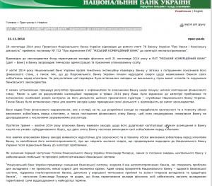 ПАТ МІСЬКИЙ КОМЕРЦІЙНИЙ БАНК віднесено до категорії неплатоспроможних 21.11.2014 / CitiCommerceBank